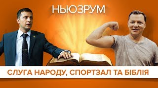 Слуга народу, спортзал та Біблія | НЬЮЗРУМ #30