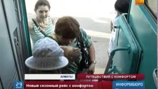 видео Как добраться до Астаны из Алматы (изученные мной способы)