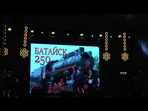 Батайску 250 лет. Гала - концерт 28.09.2019 (Часть I)