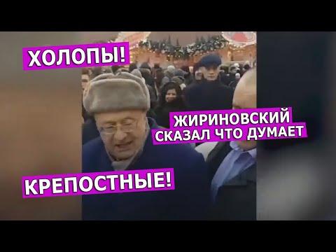 Жириновский раздавал деньги