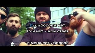 МС DONI ft Тимати = Борода