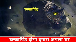 उल्कापिंड पर होगा हमारा अगला घर|Will Humans Ever Colonize Other Planets|colonizing other planets