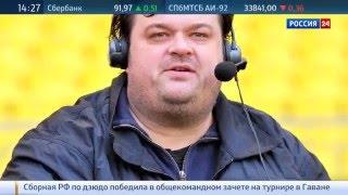 Комментатор Уткин уходит с