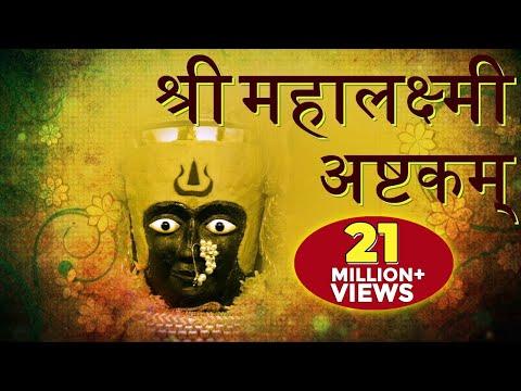 Mahalakshmi Ashtakam | Mahalakshmi Mantra With Lyrics By Kamlesh Upadhyay