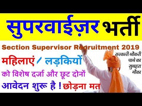 सुपरवाईज़र-की-बंपर-भर्ती-|-supervisor-recruitment-2019-|-supervisor-vacancy-2019