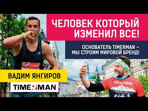 """Вадим Янгиров   Timerman, марафоны, путь к мечте ! / """"Страху - Хана!"""""""