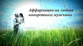 видео Эффективные аффирмации на любовь и скорейшее замужество