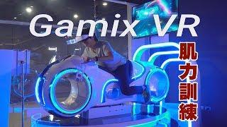 Gamix VR 賽車、重機、騎馬樣樣來 - 廖怡塵【全民瘋車Bar】