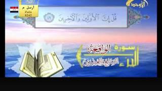 عامر الكاظمي - سورة الواقعة