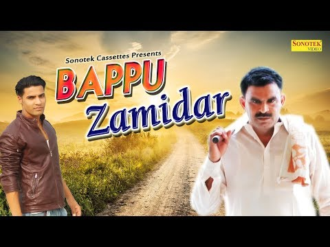 Bappu Jamidar Official Song : Deepak Dev,Ankur Rana , Mahipal Rana,New Haryanvi Song 2018