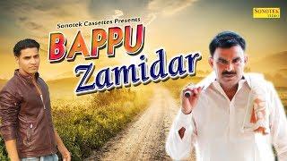 Bappu Jamidar Official Song : Deepak Dev,Ankur Rana , Mahipal Rana,New Haryanvi Song 2018