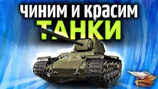 ВЫБИРАЕМ КАМУФЛЯЖ ДЛЯ БИТВЫ БЛОГЕРОВ - Tank Mechanic Simulator
