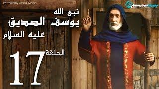 """مسلسل""""يوسف الصديق"""" الحلقة 17 Joseph Al - Siddiq eps"""