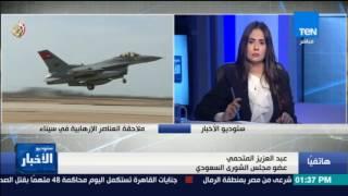 ستوديو الأخبار - تعليق عبد العزيز المتحمي عضو مجلس الشورى السعودي على أحداث سيناء