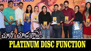 Choosi Choodangane Platinum Disc Function