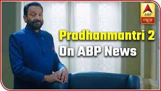 Know issues that need to be discussed in Pradhanmantri Series 2 with Shekhar Kapur