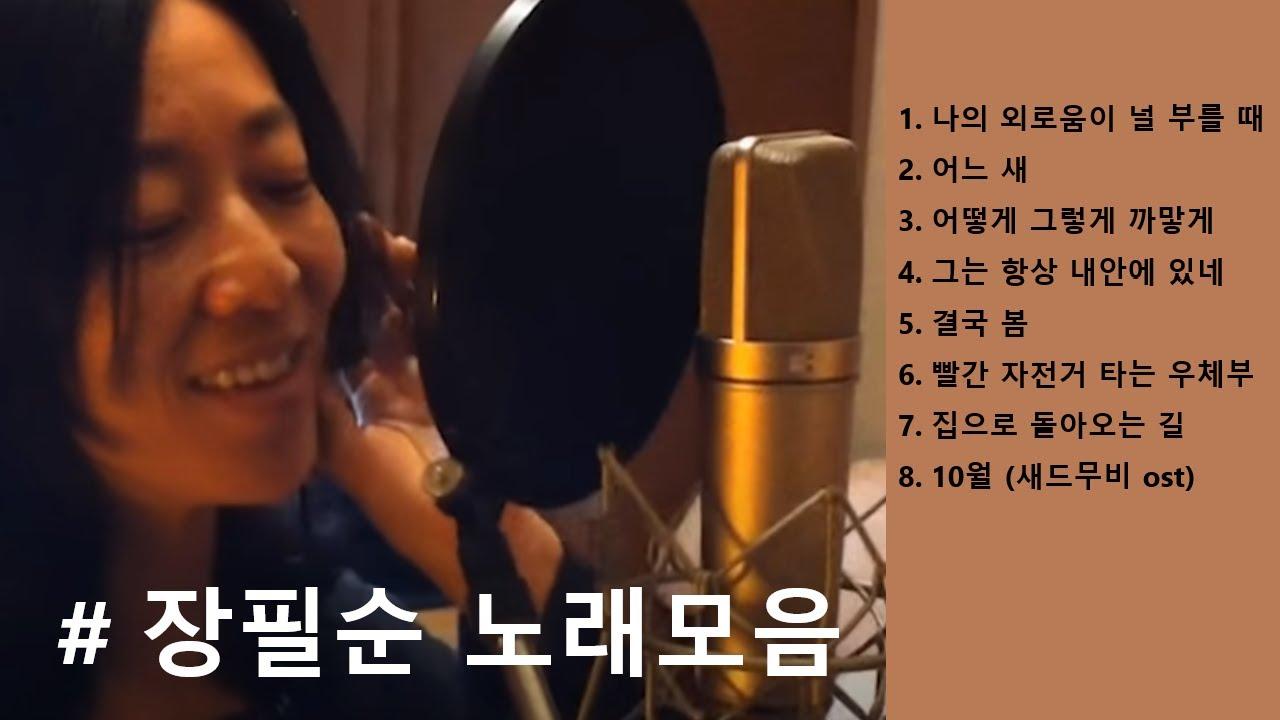 장필순 노래모음 8곡/ 대한민국 100대 명반/ 어느 새, 나의 외로움이 널 부를 때 등