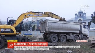 У місті Кременець на Тернопільщині люди посварилися через будівництво майдану Волі