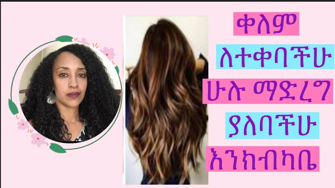 How to care for chemically treated hair