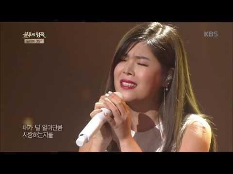 불후의명곡 - 린,  ´시크릿 가든´ OST ´Here I Am´.20160903