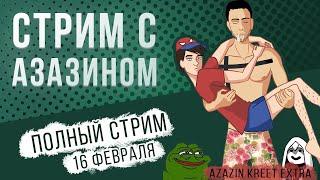 Полный стрим Dota 2 (16 Feb) [Azazin kreet, Maksimaf, Youranus]