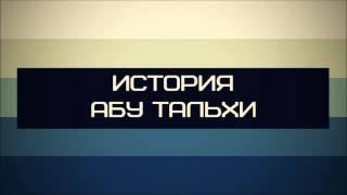 История Абу Тальхи    Абу Яхья Крымский