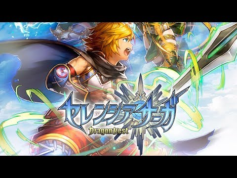 Serencia Saga: Dragon Nest - New Japanese 3D Action RPG by Gumi (Mobile)