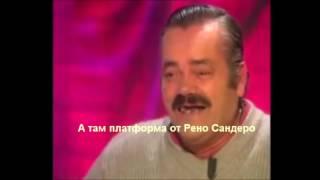 Испанец - хохотун  Интервью Бу Андерссона