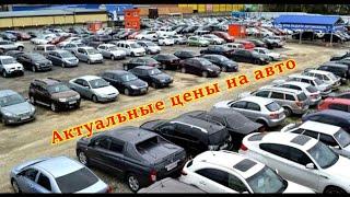 Актуальные цены на авто в Литве /// Смотрим все подряд.