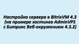 Настройка Битрикс веб-окружение 4.3 на хостинге