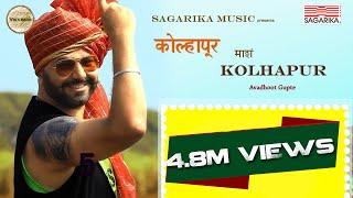 Download Hindi Video Songs - Kolhapur  Mazha Kolhapur/ AVADHOOT GUPTE / FULL SONG HD/SAGARIKA