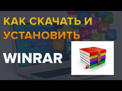 Как скачать и установить программу Winrar без вирусов