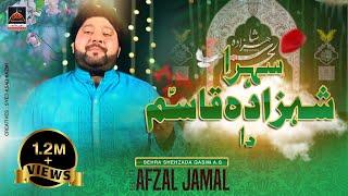 Qasida Sehra Shehzada Qasim As - Afzal Jamal - 2019.mp3