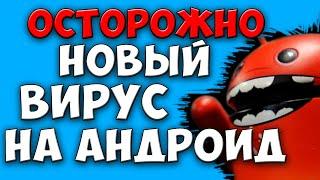 На Android появился вирус, который выводит деньги через приложения российских банков