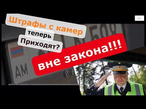 Армянские (зарубежные) номера, штрафы теперь приходят? С камер!
