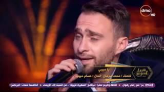 شيري ستوديو - دويتو شيرين عبد الوهاب وحسام حبيب...  إبداع لا حدود له