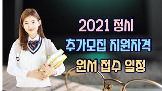 2021 정시 추가모집 원서접수 일정 및 지원자격