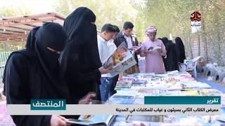 معرض الكتاب الثاني بسيئون وغياب للمكتبات في المدينة   تقرير عبدالله مؤمن