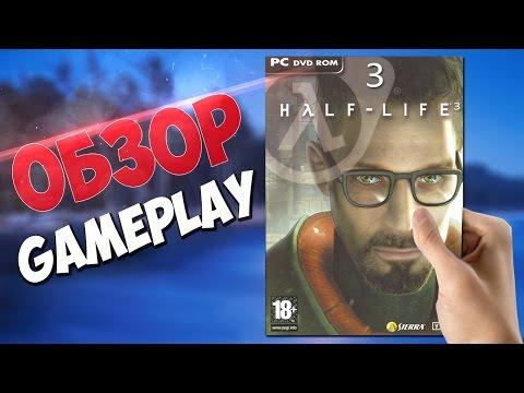 Half-life 3 (ЭКСКЛЮЗИВНОЕ ИЗДАНИЕ)