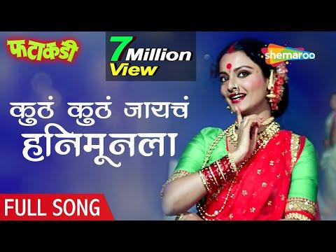 कुठं कुठं जायाचं हनिमूनला and Many Superhit Lavani's | मराठी लावणी डान्स | Rekha | Sushma Shiromani