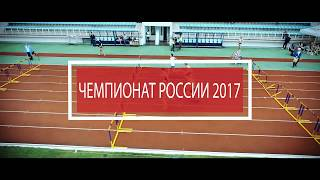 Промо Чемпионат России 2017