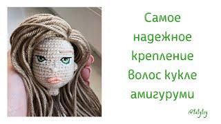 как сделать волосы кукле из пряжи мастер класс