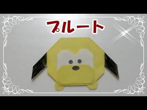 折り紙origami折り方~キャラクター【簡単ツムツムプルート】How To Fold Pluto