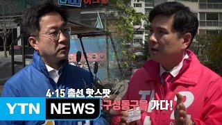 """[뉴있저] """"삼겹살 Vs. 냉면 만두"""" 서울 중구성동구…"""