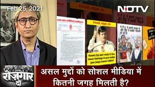 Prime Time With Ravish Kumar: नौकरी-रोजगार जैसे मुद्दे Social Media पर कितने हावी?