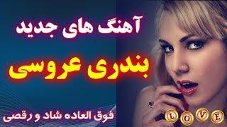 گلچین جدید آهنگ های بندری عروسی | فوق العاده شاد مخصوص رقص | Persian Bandari Music 2020