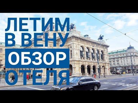 Летим в Вену. Аэропорты  и обзор  Motel one Wien Staatsoper