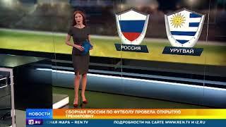 Жара не помеха: сборная России по футболу провела открытую тренировку