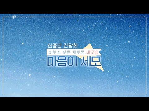 2021 생애전환 문화예술학교 신중년 간담회 '마음이 세모'