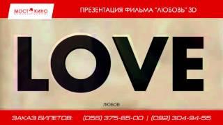 """Презентация фильма """"Любовь в 3D"""" в МОСТ-КИНО"""